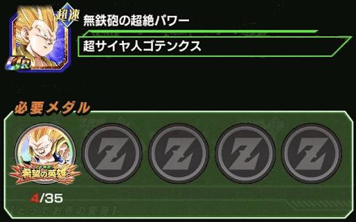【無鉄砲の超絶パワー】超サイヤ人ゴテンクス