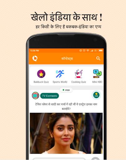 Télécharger Gratuit Bakbuck - Play Indian Quiz, Games & Win Paytm Cash mod apk screenshots 3