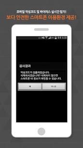 터치엔 엠백신 for Web(기업용) 3