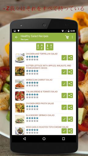 免費下載健康APP 健康的なサラダのレシピ app開箱文 APP開箱王