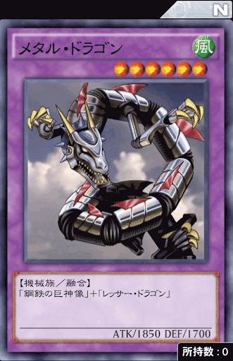 メタル・ドラゴン