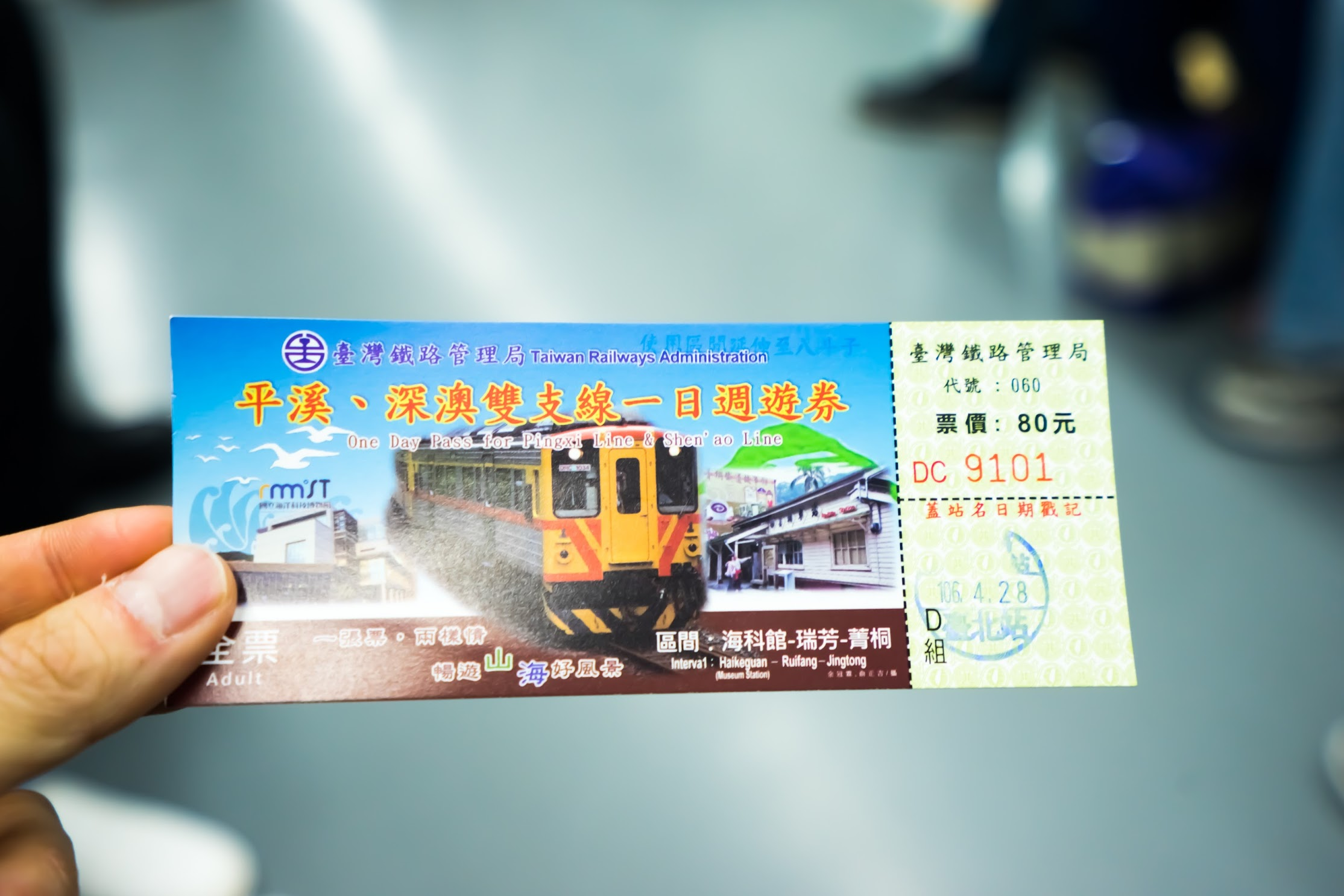 Pingxi Line one day ticket