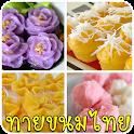ทายขนมไทย icon