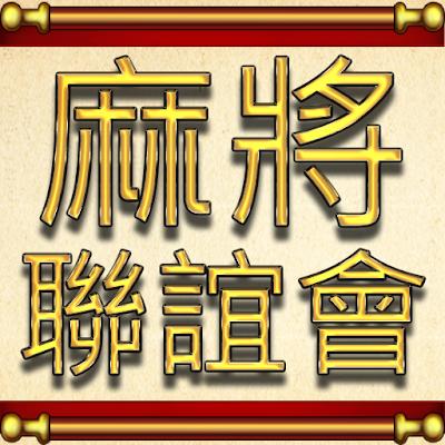 麻將天下 (13張 四人麻雀)