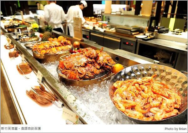 新竹芙洛麗食譜自助百匯。秋蟹正美各式美食餐點哈根達斯莫凡彼冰淇淋吃到飽