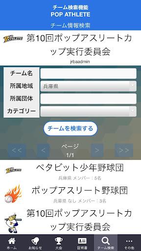 玩免費運動APP|下載学童(少年)野球チーム運営支援ツール/ポップアスリート app不用錢|硬是要APP