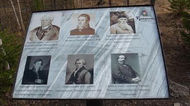 Photo: Известные люди в Рускеале
