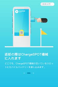 ChargeSPOT チャージスポットのおすすめ画像2