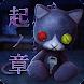脱出ゲーム 呪巣 -起ノ章- トラウマ級の呪い・恐怖が体験できるホラー脱出ゲーム - Androidアプリ