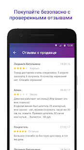 Deal Покупки- screenshot thumbnail