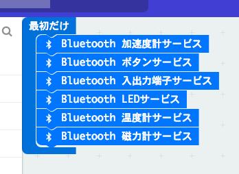 micro:bit web bluetooth api