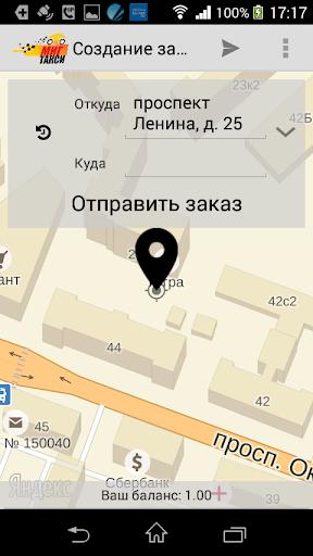 МИГ Такси