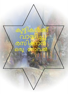 Download Malayalam Fiction for Kids For PC Windows and Mac apk screenshot 13