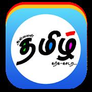 Online Tamil
