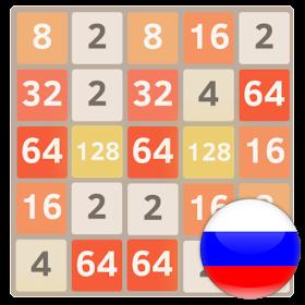 2048 Гиперпространственную 5x5
