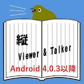 縦Viewer&Talker(Android4.0.3以降)