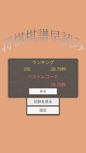 将棋棋譜早読み screenshot 5