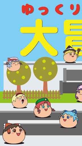 ゆっくりまりさの大冒険〜東方ゆっくりの無料カジュアルRPG〜