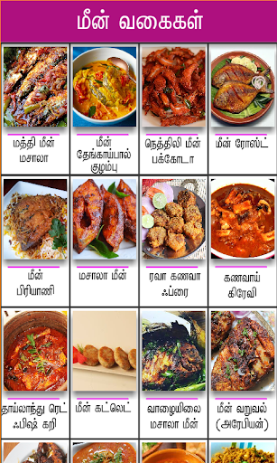 fish recipe tamil sweet recipes tamil screenshots 2