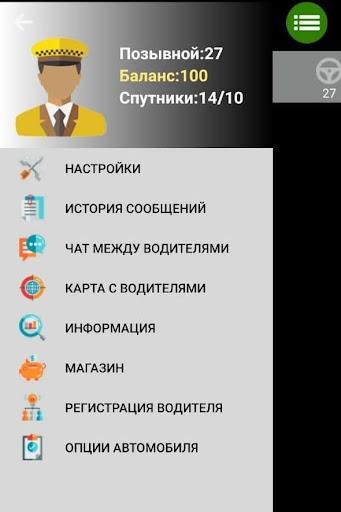 UpTaxi u0412u043eu0434u0438u0442u0435u043bu044c 197 screenshots 6