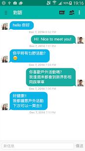 My Cup of Tea 香港約會 /香港交友Dating 3