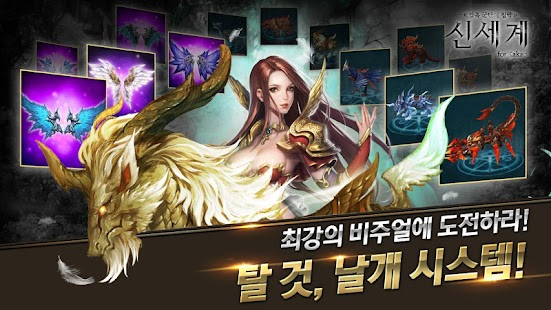 신세계 for Kakao- screenshot thumbnail