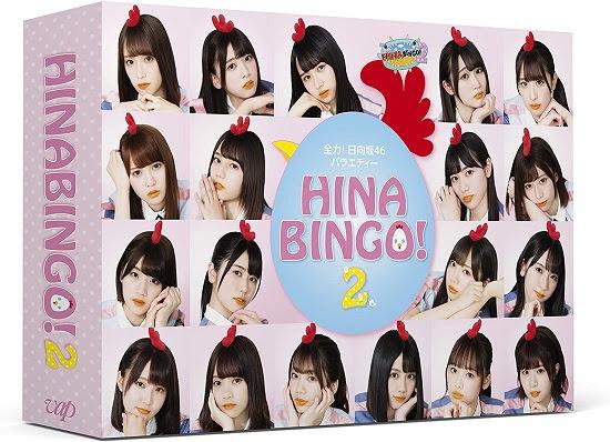 200403 (BDISO) 全力!日向坂46バラエティー HINABINGO!2 Blu-ray BOX