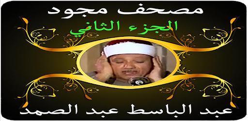 قرآن مجود للشيخ عبد الباسط عبد الصمد بدون انترنت الملصق ...
