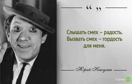 Yuri Vladimirovich Nikulin 22