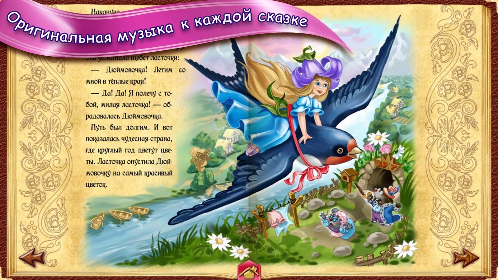 сказки для детей картинки