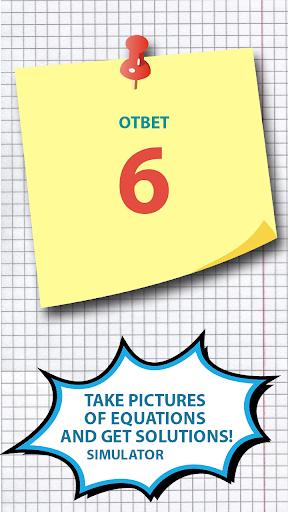 無料模拟AppのMaths Photo-Solution Simulator|記事Game