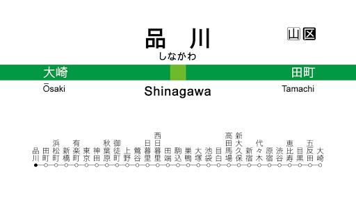 YamanoteLine Station name 1.0.1 Windows u7528 1