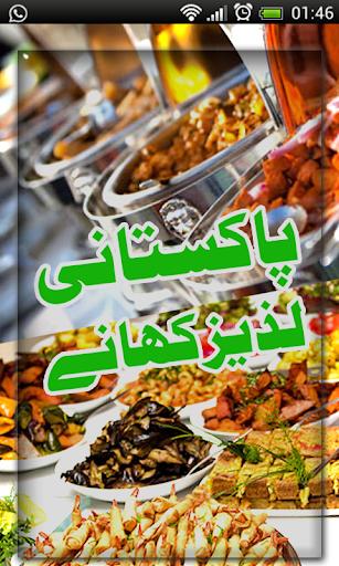 Pakistani Laziz Khanay
