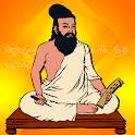 திருக்குறள் விளையாட்டு icon