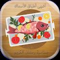 اطباق السمك لرمضان icon
