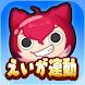 妖怪ウォッチ ぷにぷに - Androidアプリ