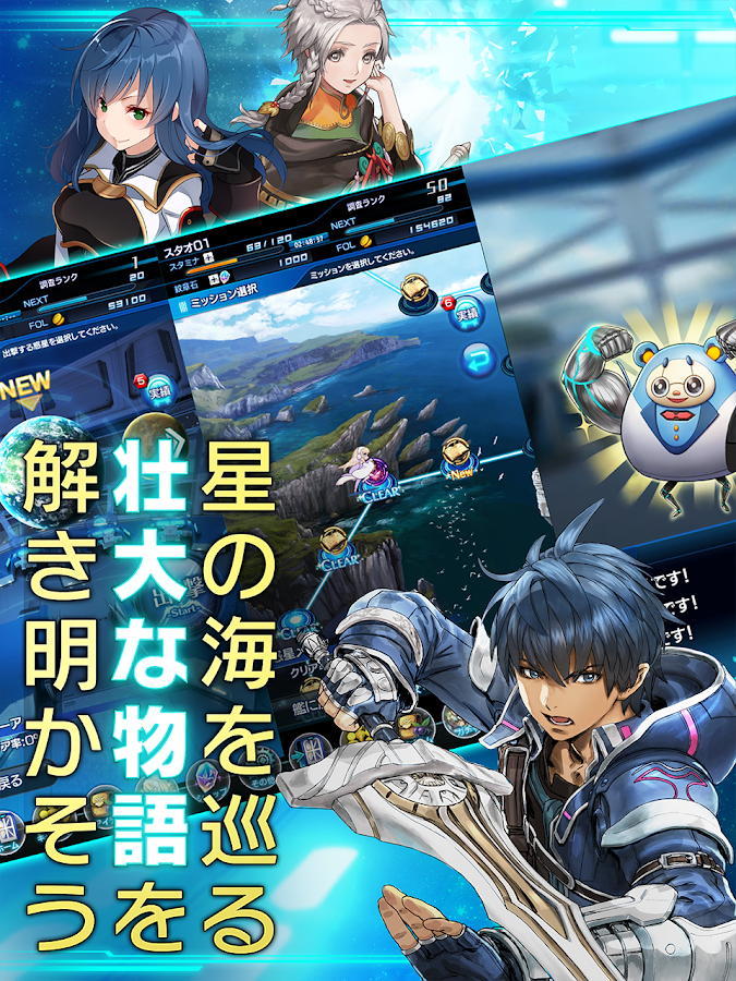 STAR OCEAN -anamnesis-- screenshot