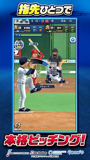 プロ野球バーサス 1.1.65 screenshots 2