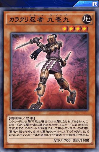 カラクリ忍者九壱九