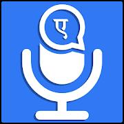 Hindi Speech to Text – Text to Speech