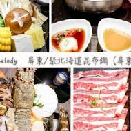 聚.北海道昆布鍋