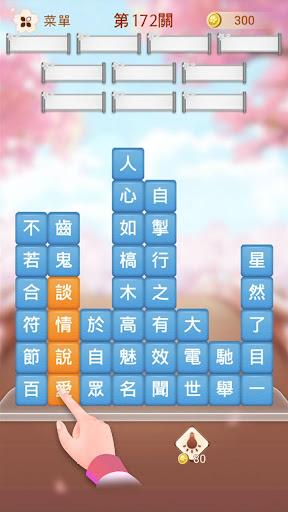 成語消消挑戰——成語接龍消除小遊戲 2.2201 screenshots 1