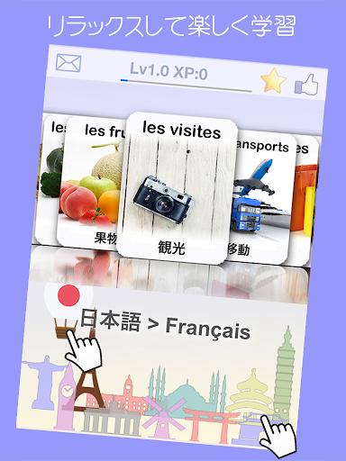 LingoCardsフランス語学習(無料)