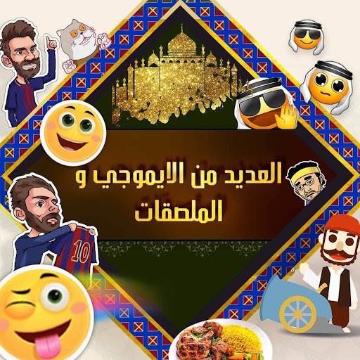 u062au0645u0627u0645 u0644u0648u062du0629 u0627u0644u0645u0641u0627u062au064au062d u0627u0644u0639u0631u0628u064au0629 - Tamam Arabic Keyboard 3.3.0 screenshots 2