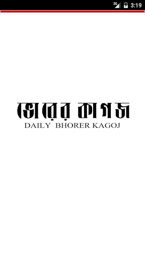 Bangla Newspaper– Bhorer Kagoj
