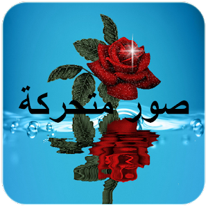 3d Animated Wallpapers For Mobile Free Download Download صور و خلفيات متنوعة روعة Google Play Softwares
