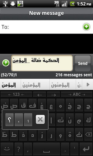 Arabic for AnySoftKeyboard 4.0.1396 Apk for Android 2