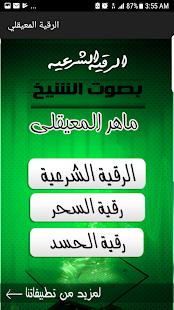الرقية الشرعية بصوت الشيخ ماهرالمعقلي - náhled