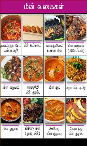 fish recipe tamil sweet recipes tamil screenshots 3