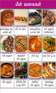 fish recipe tamil - náhled
